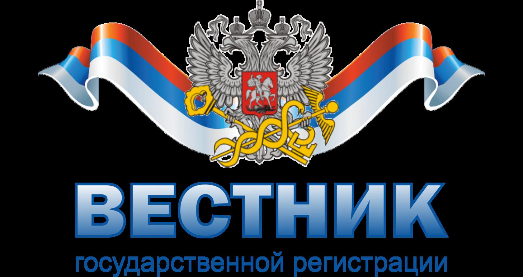 вестник государственной регистрации публикации о банкротстве