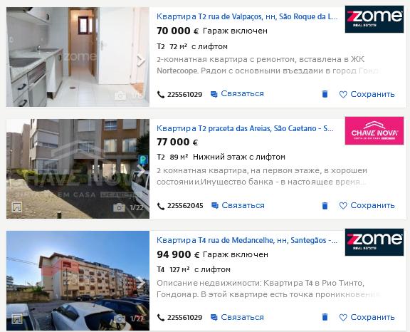недорогие квартиры север Португалии