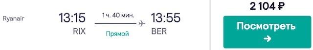 Рига - Берлин