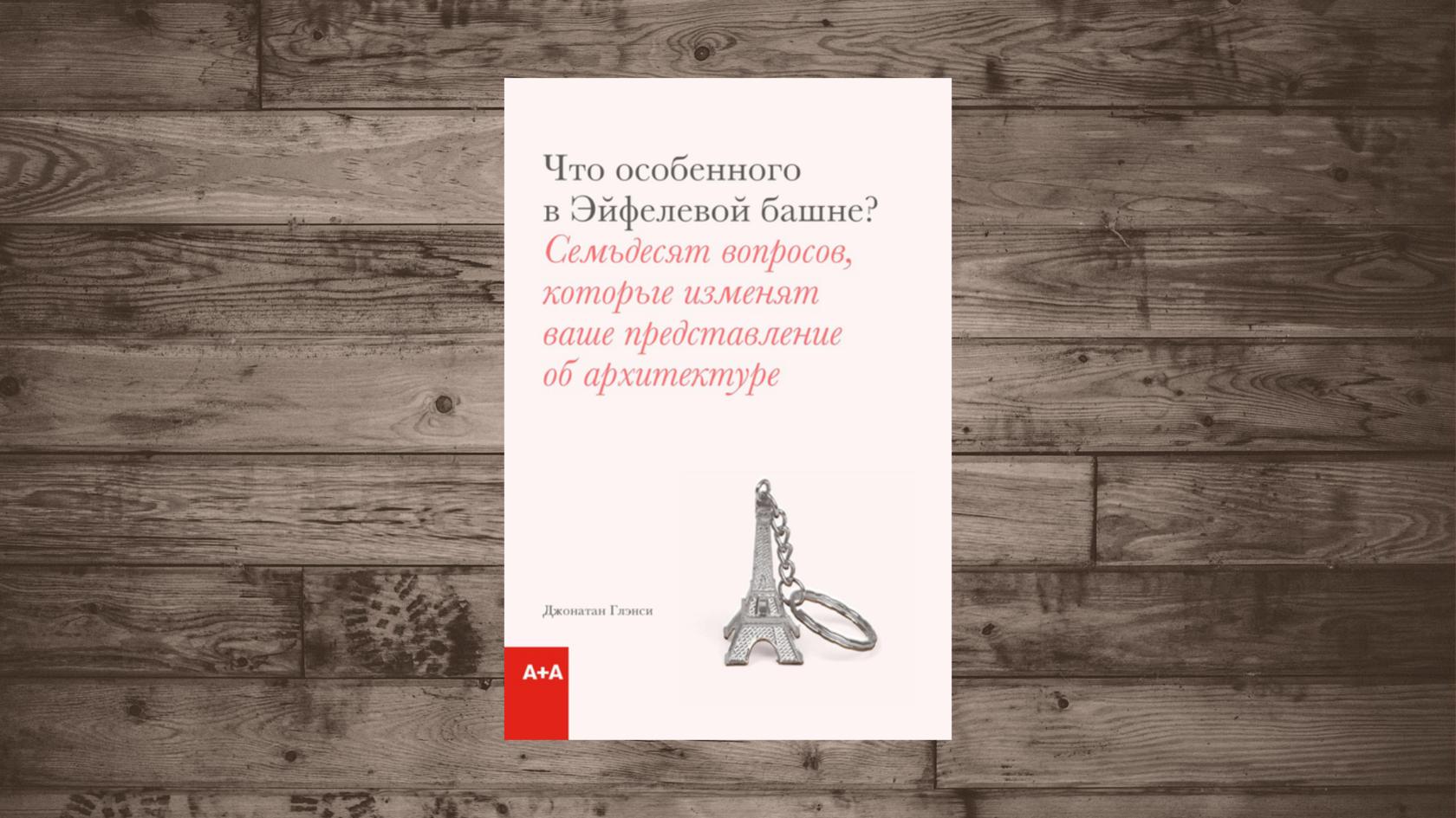 Купить книгу Джонатан Глэнси «Что особенного в Эйфелевой башне?»