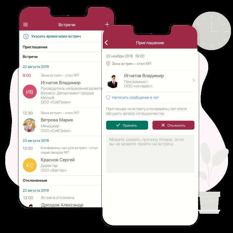 uVent - мобильные приложения для мероприятий. Встречи