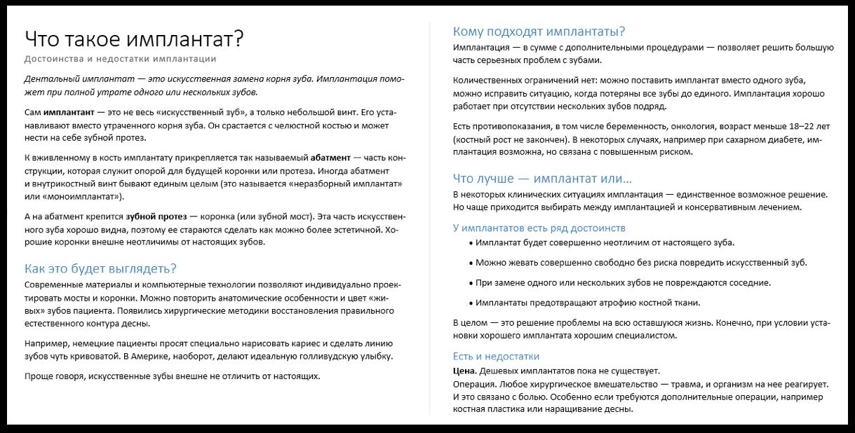 Изответов чутьли неавтоматически получаются статьи. Нужно только слегка отредактировать   SobakaPav.ru