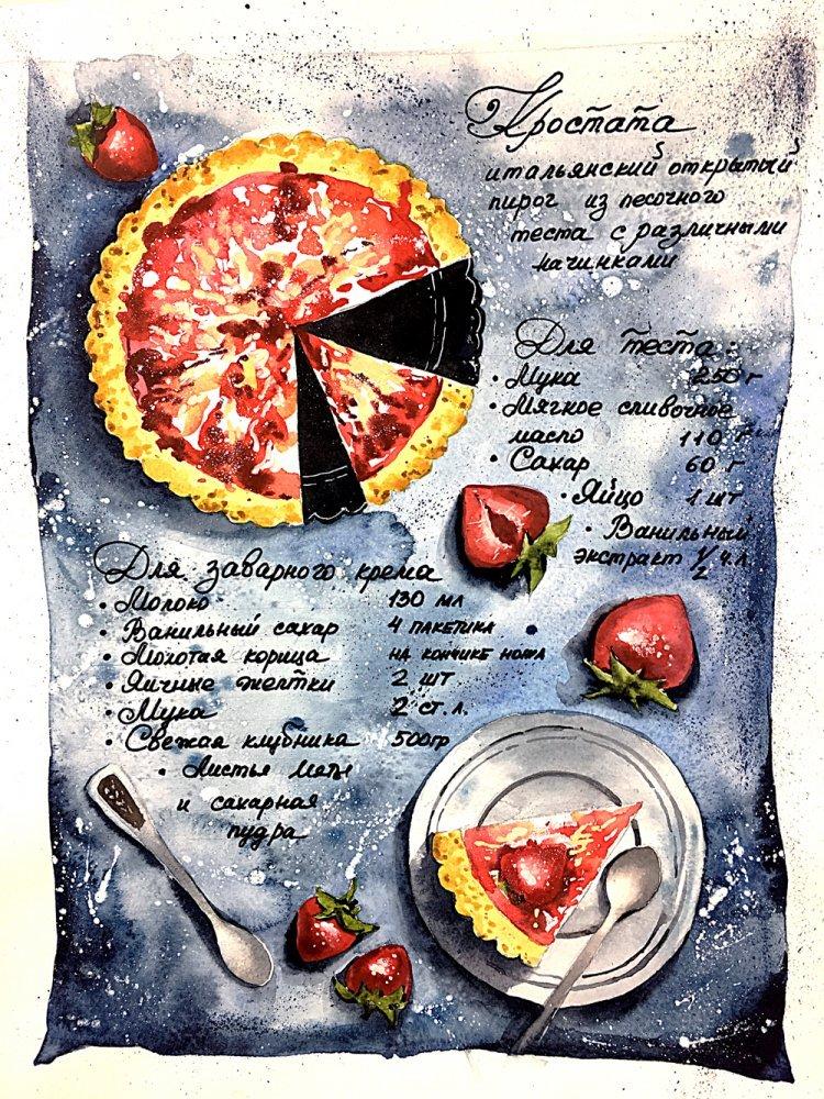 Открытки с кулинарными рецептами