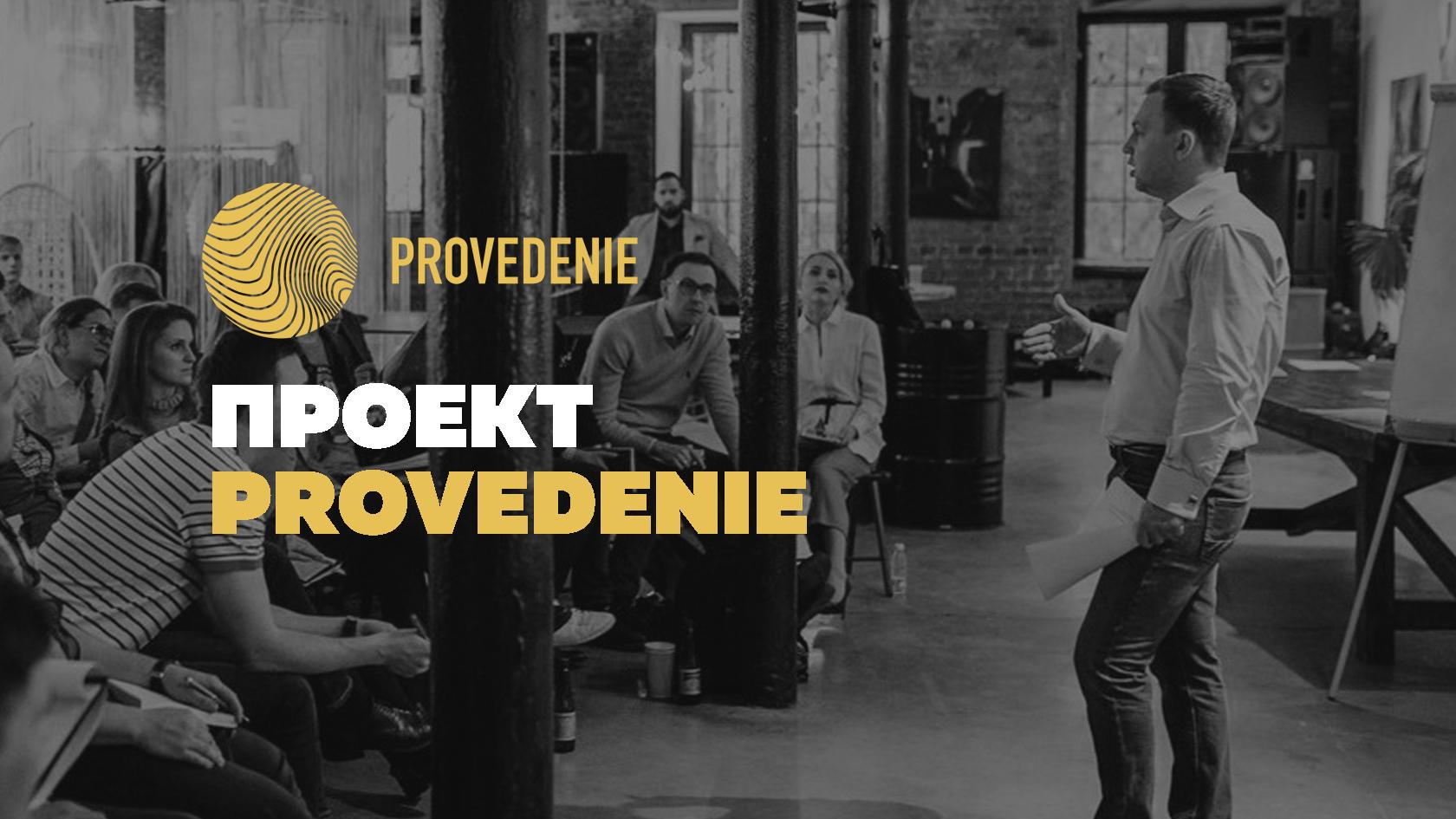 (c) Provedenie.org