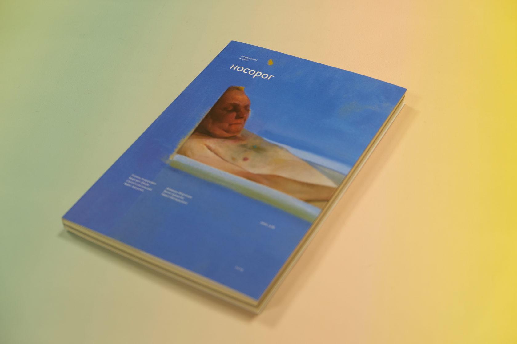 Журнал Носорог №10