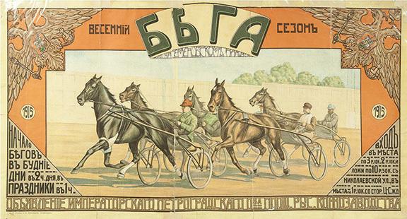 Конные бега на Семеновском плацу. Афиша 1915 года