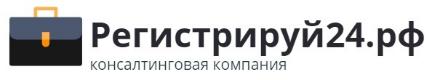 Регистрируй24
