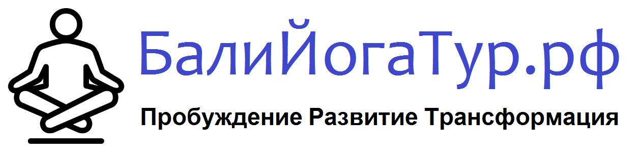 БалиЙогаТур.рф