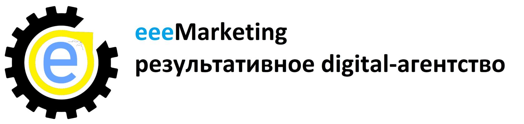 eeeMarketing результативное digital-агентство