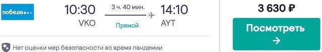 Москва - Анталья