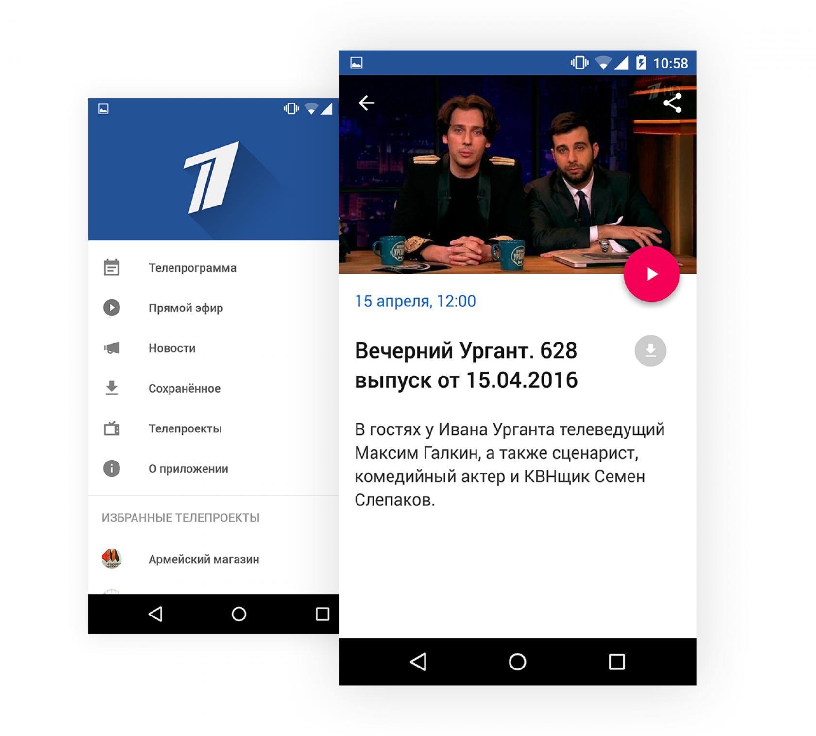 Первый канал мобильное приложение