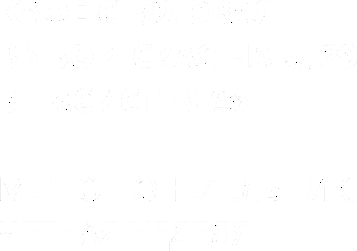"""КАФЕ-СТОЛОВАЯ БЦ """"СИСТЕМА"""" Выборгская наб., 29 МЕНЮ ПЯТНИЦА. ЧЕТНАЯ НЕДЕЛЯ"""