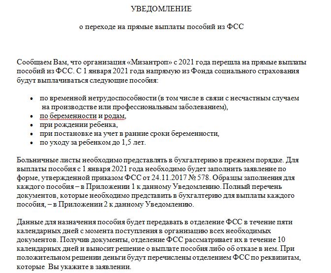 Пример уведомления о переходе на прямые выплаты пособий из ФСС