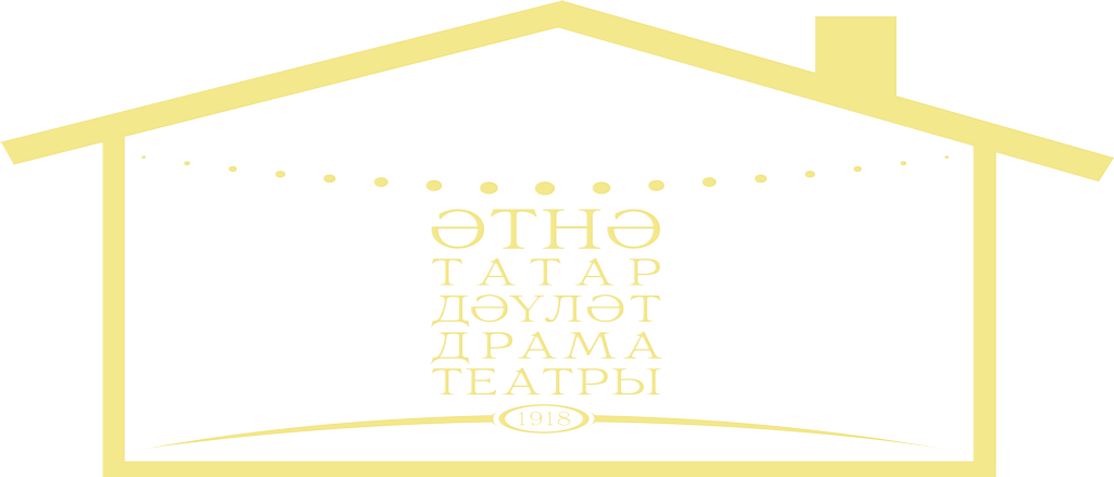 Габдулла Тукай исемендәге Әтнә татар дәүләт драма театры