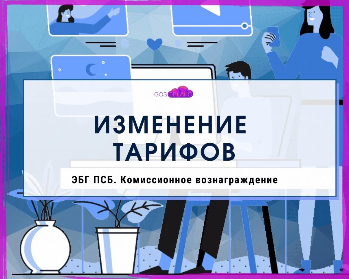 ЭБГ ПСБ Повышенное КВ на сезон 2020