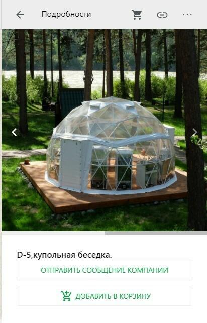 Купольная конструкция