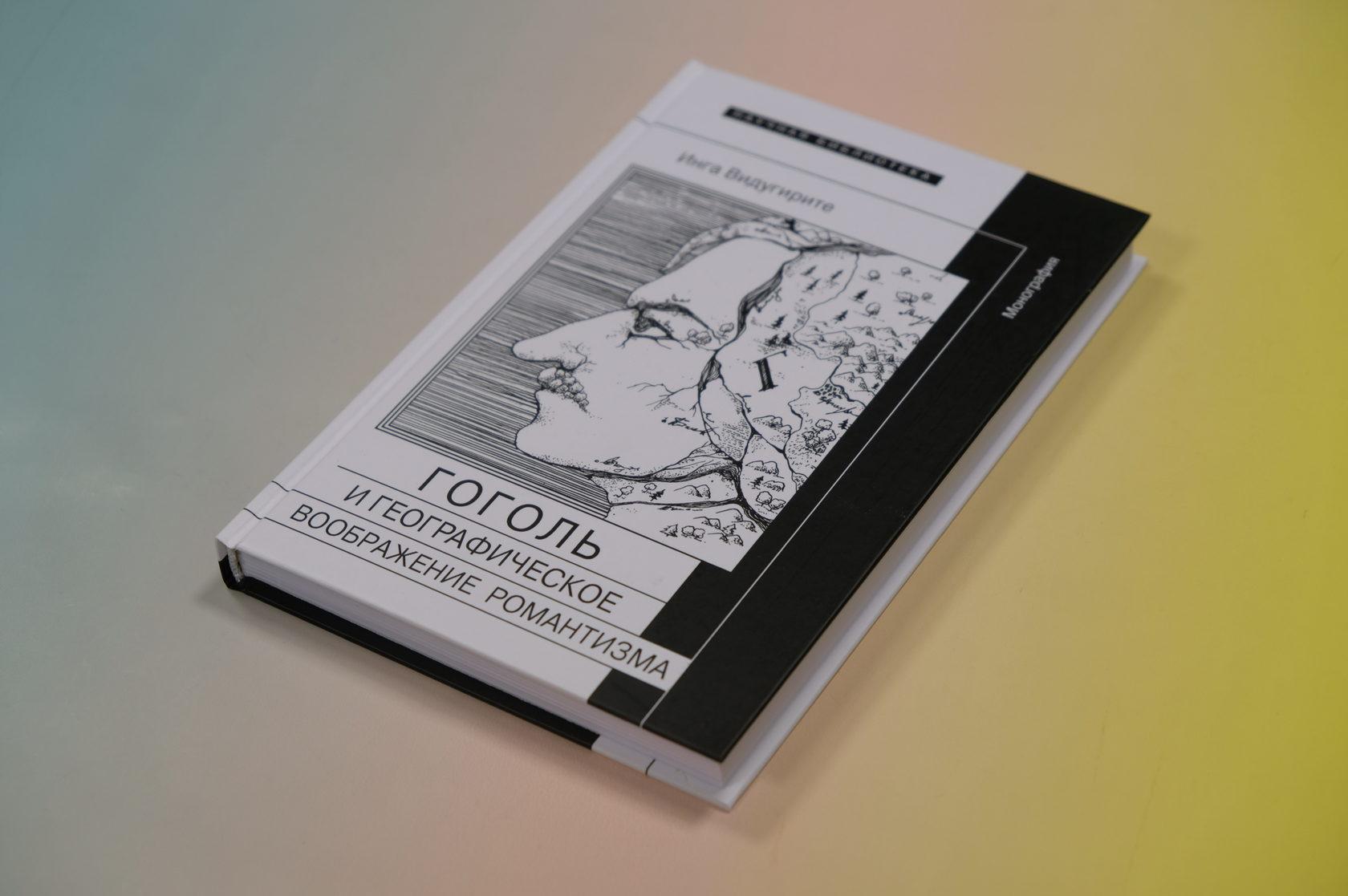 Инга Видугирите «Гоголь и географическое воображение романтизма» 978-5-4448-1136-8