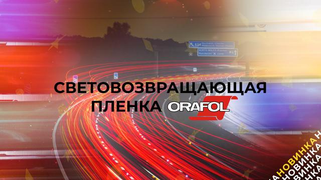 Новинка! Плёнка Orafol