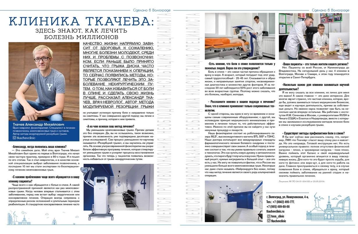 Статья об Александре Ткачеве
