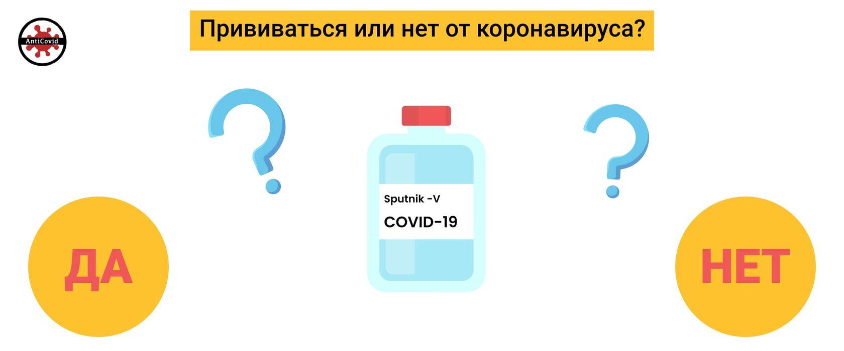 Прививаться или нет от коронавируса?