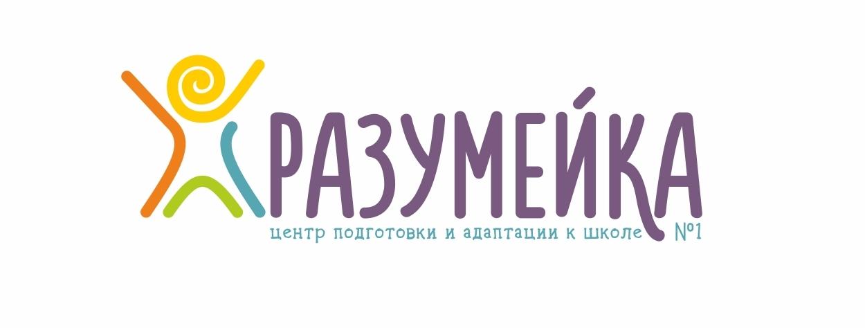 """""""Разумейка"""" Лицензированный образовательный ц ентр подготовки и адаптации к школе"""