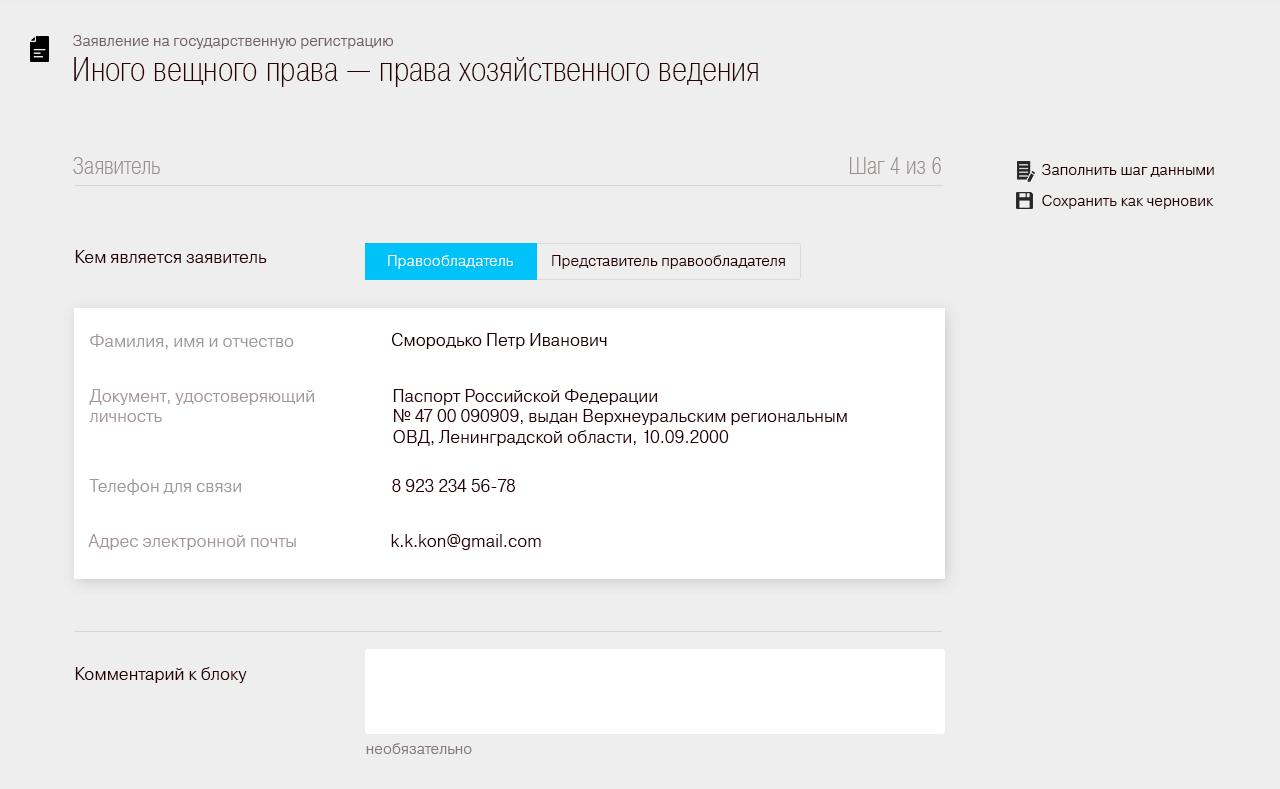 Этап создания заявления | sobakapav.ru