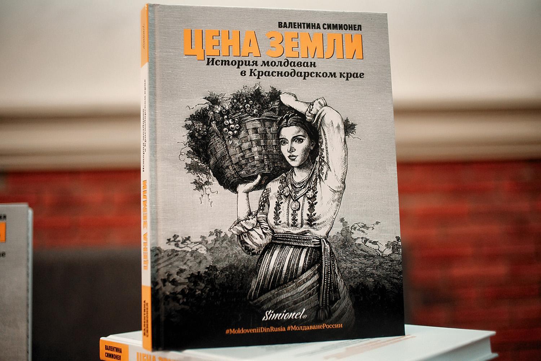 Книга «Цена земли. История молдаван в Краснодарском крае»