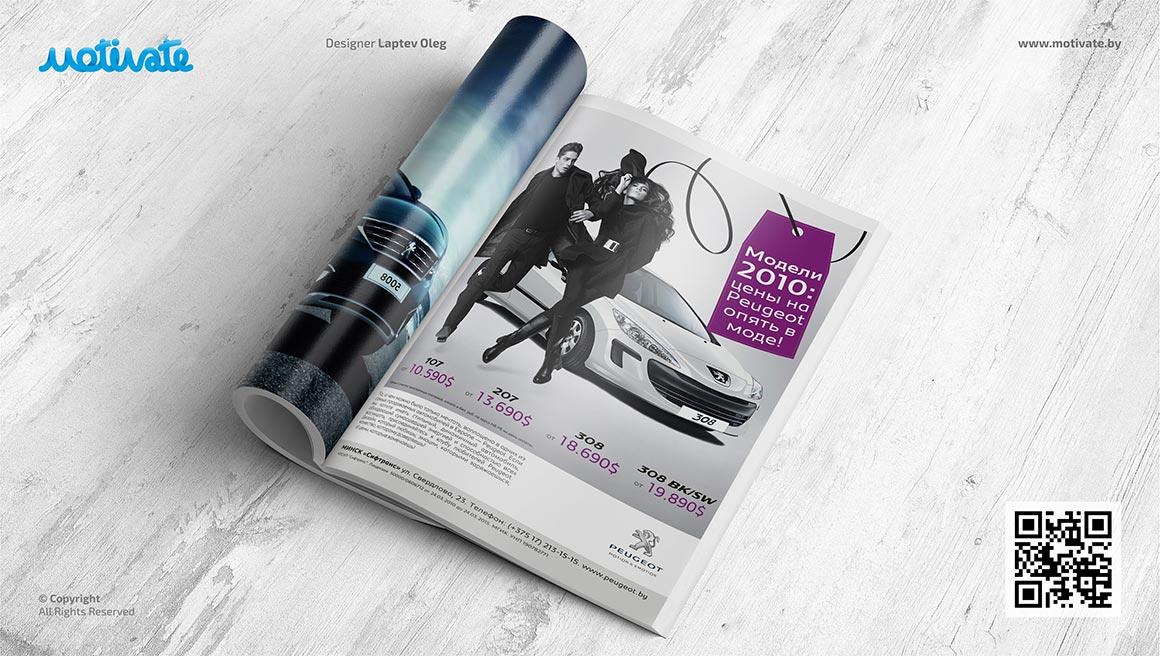 Дизайн рекламных макетов «Peugeot»