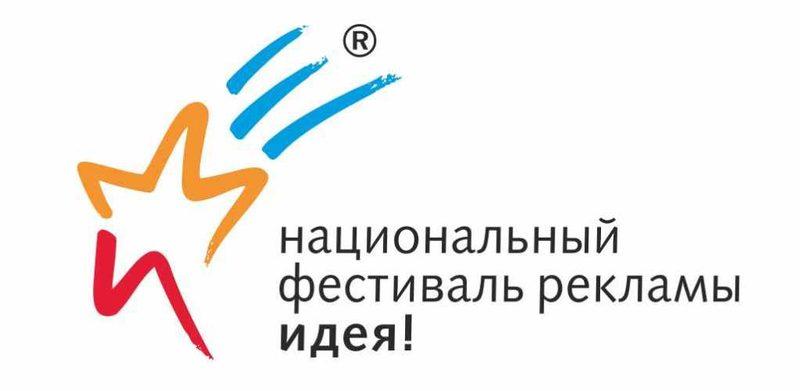национальный фестиваль рекламы идея
