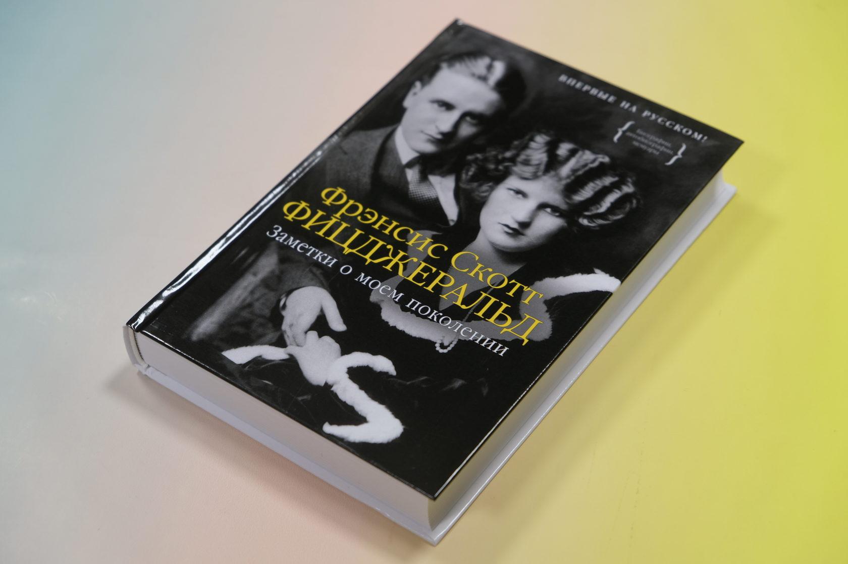 Фрэнсис Скотт Фицджеральд «Заметки о моем поколении» 978-5-389-08828-3