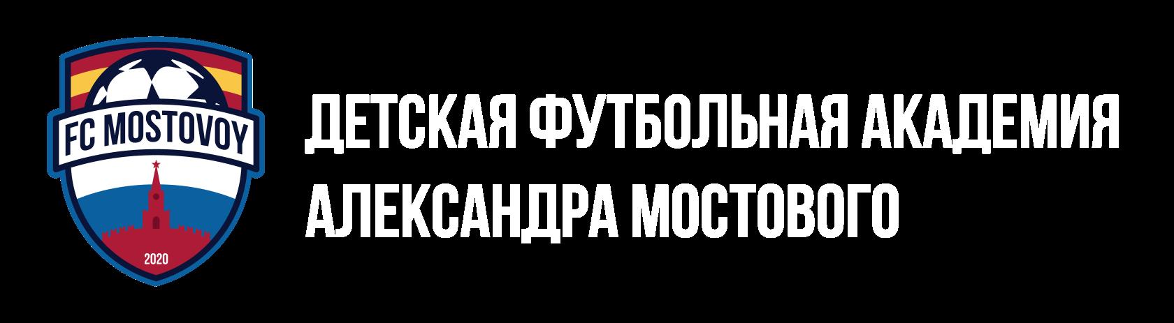 Футбольная Академия Александра Мостового