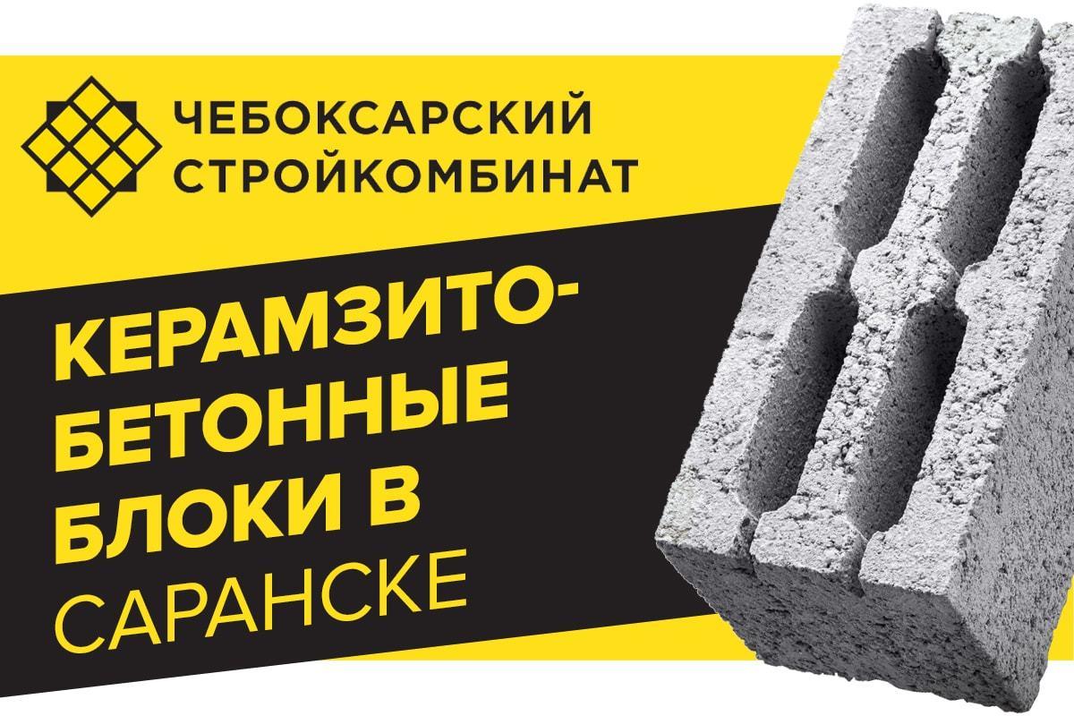 Керамзитобетон в саранске работа электриком на прогрев бетона в москве