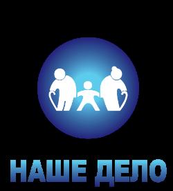Благотворительный фонд Наше дело Goody