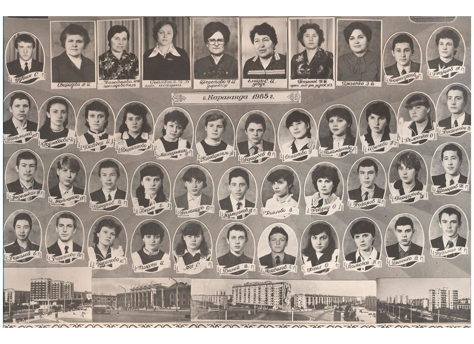 10  КЛАСС 1985 г.  Кл. рук. Роговая Г.А.