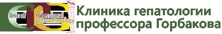 Клиника гепатологии профессора Горбакова