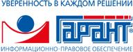 Образовательный центр ГАРАНТ