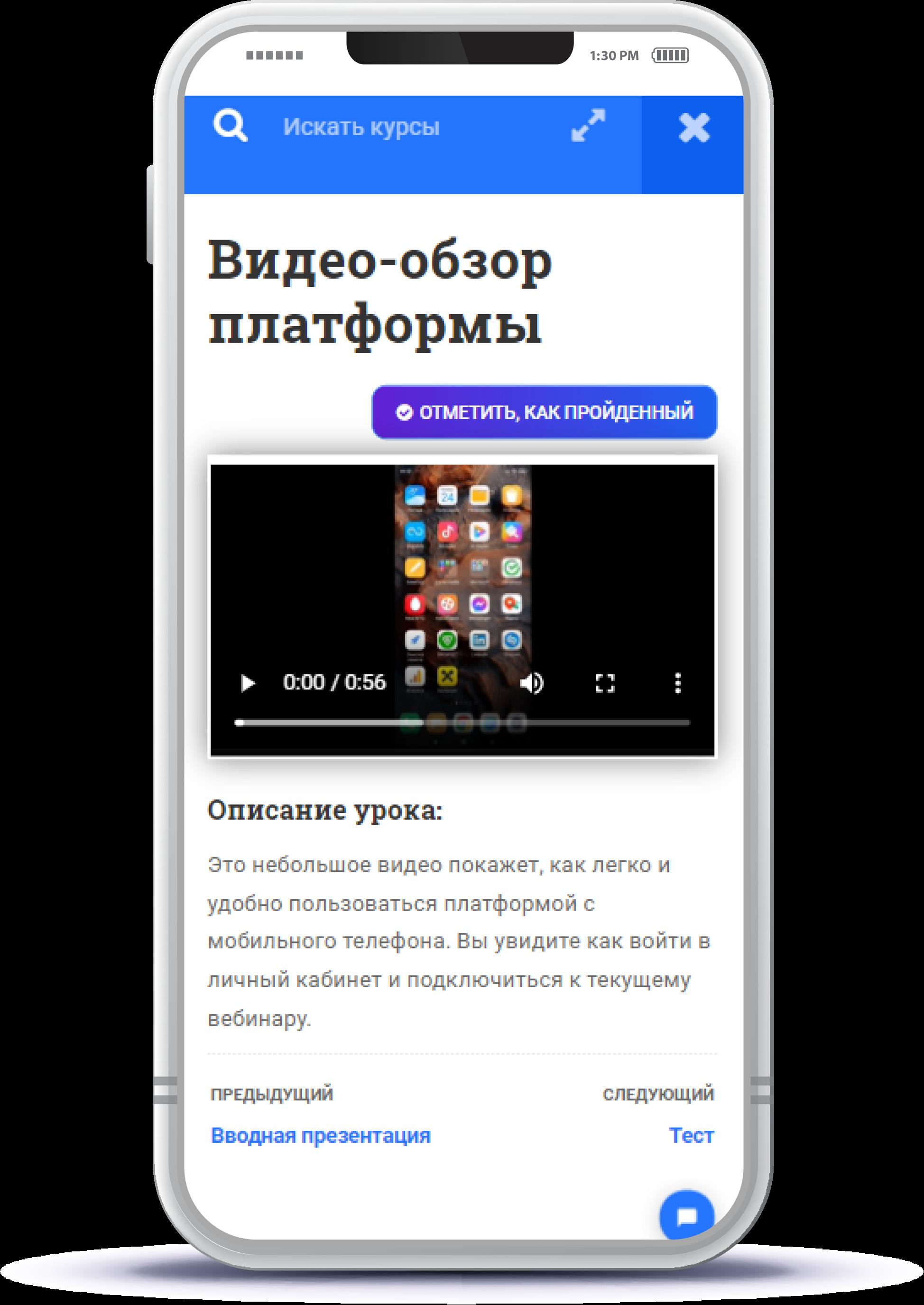 Возможности Студента - мобильная версия