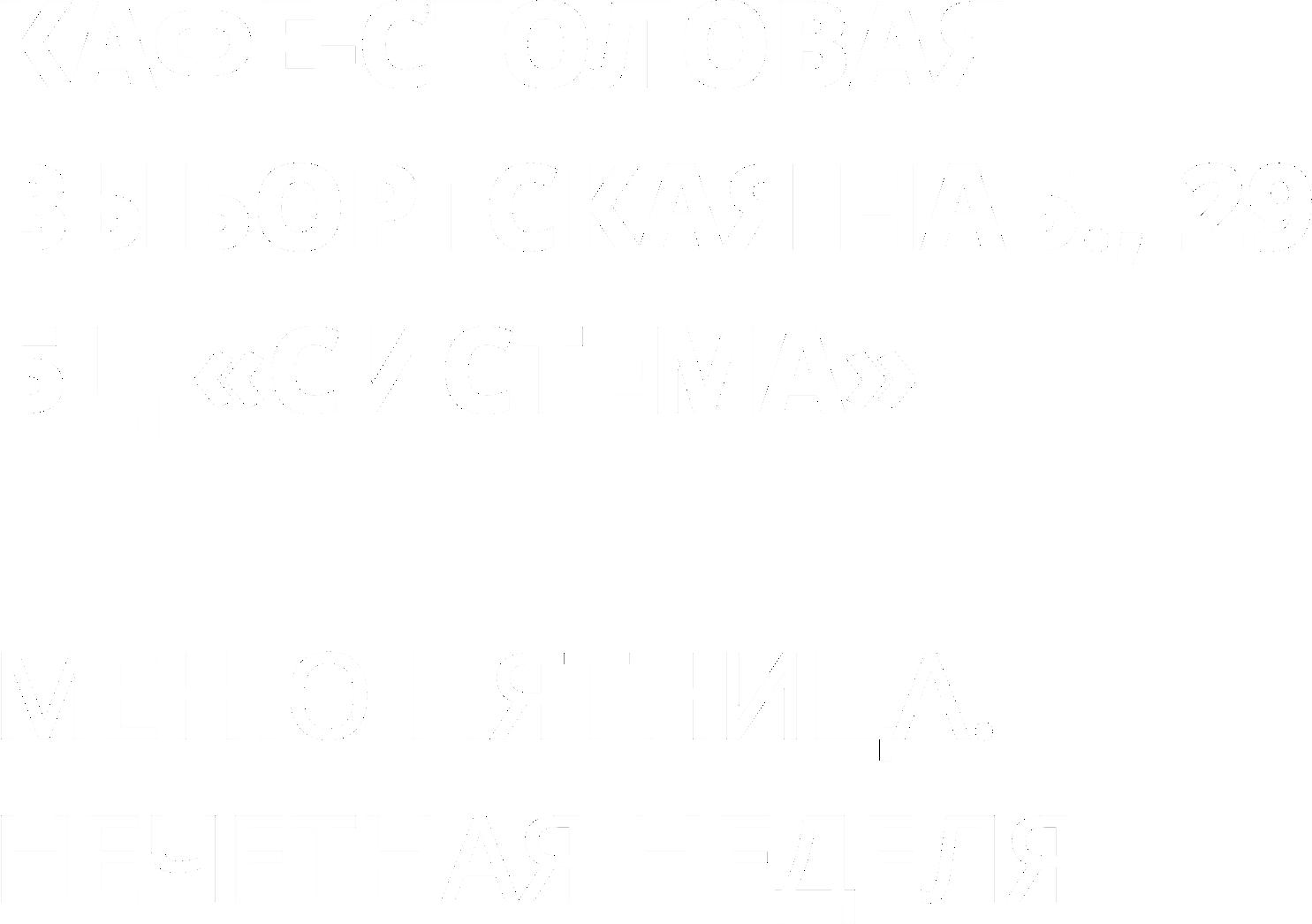"""КАФЕ-СТОЛОВАЯ БЦ """"СИСТЕМА"""" Выборгская наб., 29 МЕНЮ ПЯТНИЦА. НЕЧЕТНАЯ НЕДЕЛЯ"""