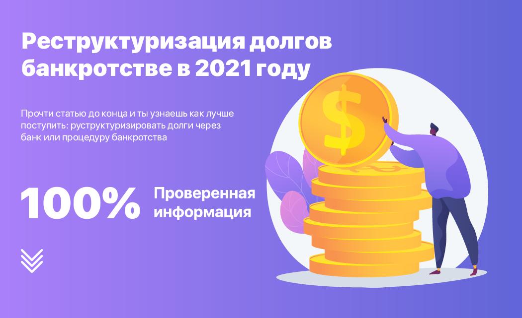 Реструктуризация долгов 2021