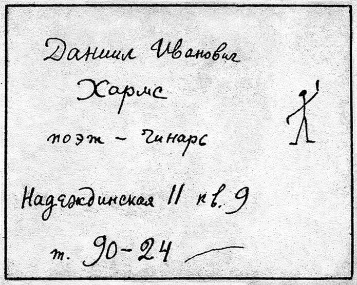 Рукописная визитная карточка Даниила Хармса