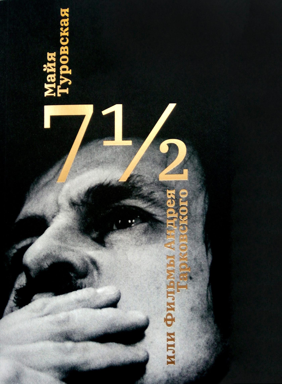 МАЙЯ ТУРОВСКАЯ 7½, или Фильмы Андрея Тарковского