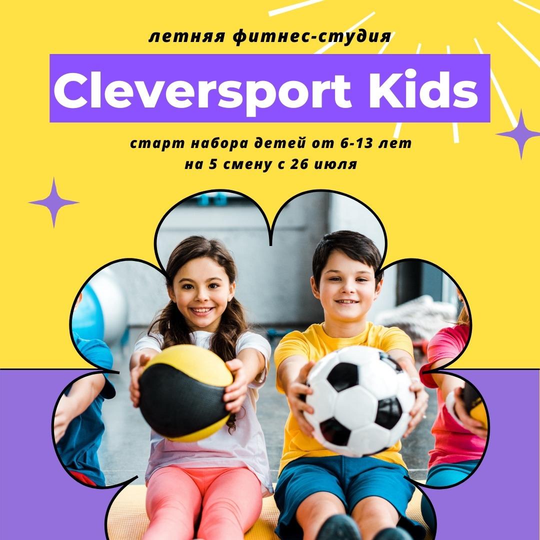 Объявляем старт записи на 5-ую смену летней фитнес-студии Cleverpsort Kids
