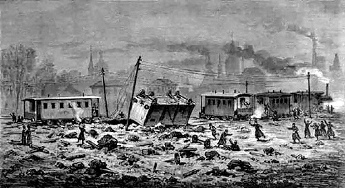 1879 год. Взорванный состав с царской свитой