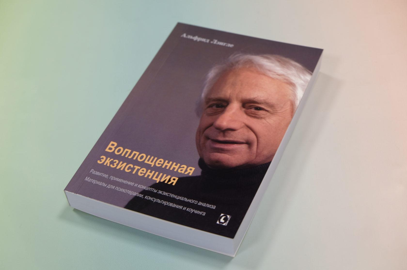 Альфрид Лэнгле «Воплощенная экзистенция. Развитие, применение и концепты экзистенциального анализа»