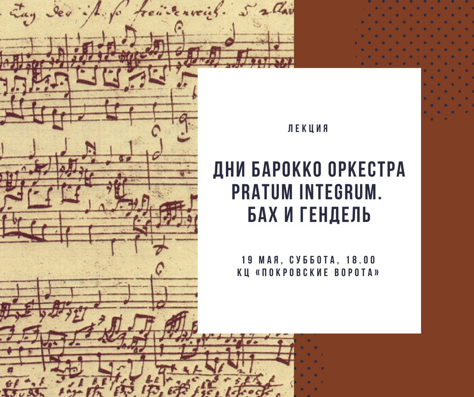 Дни барокко оркестра Pratum Integrum. Бах и Гендель