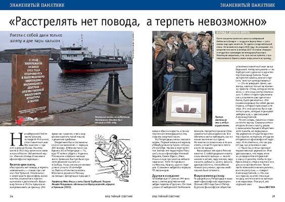 Памятник «Философскому пароходу». История
