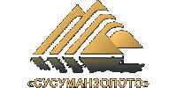 ПАО «Сусуманзолото» входит в 10 крупнейших золотодобывающих предприятий, работающих на территории России, является крупнейшим золотодобывающим предприятием России. АО «АМЗ «ВЕНТПРОМ» за годы сотрудничества изготовлено и поставлены две вентиляторные установки главного проветривания АВМ-22 с вентиляторами ВО-22 для ЗАО «Золоторудная компания «ОМЧАК»