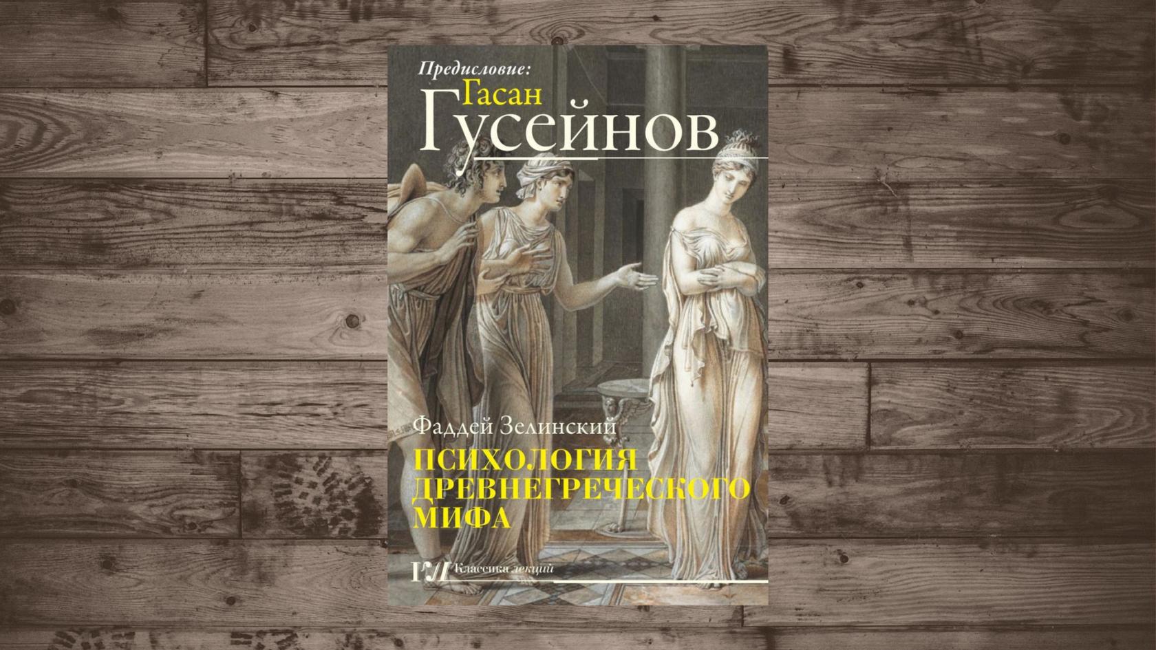 Купить книгу Фаддей Зелинский «Психология древнегреческого мифа». Предисл. Гасан Гусейнов