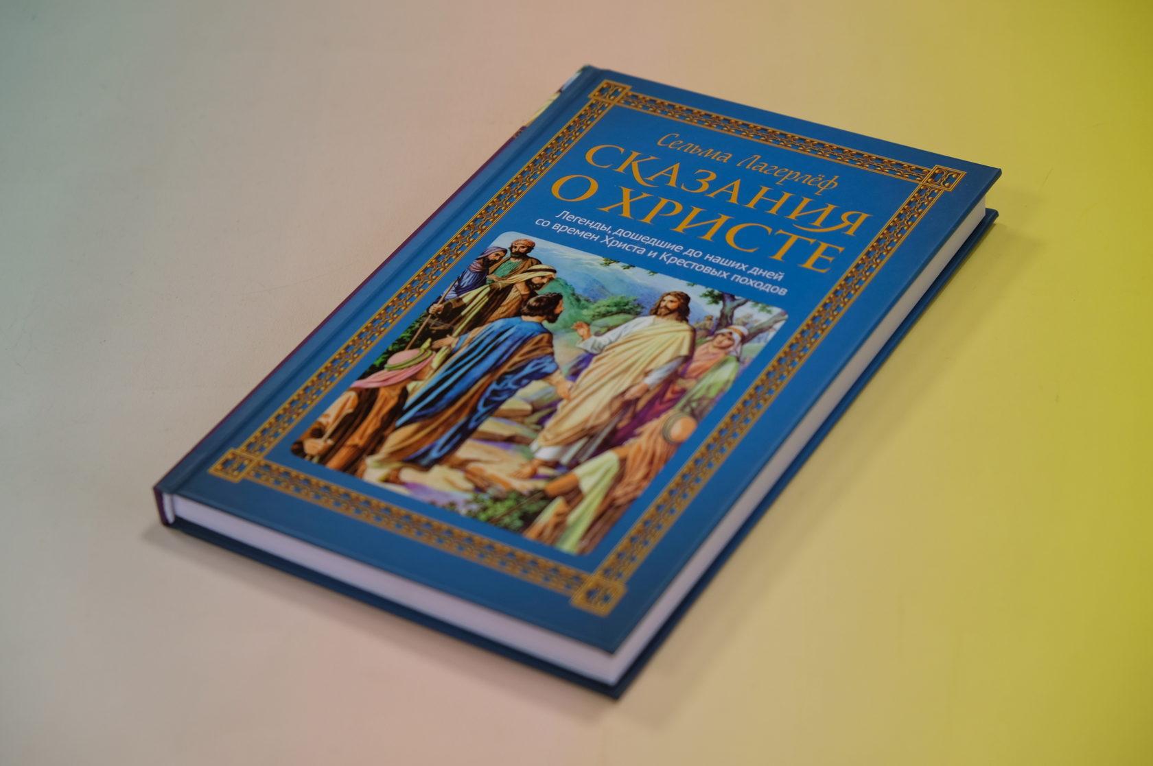 Купить книгу Сельма Лагерлёф «Сказания о Христе» 978-5-386-12500-4