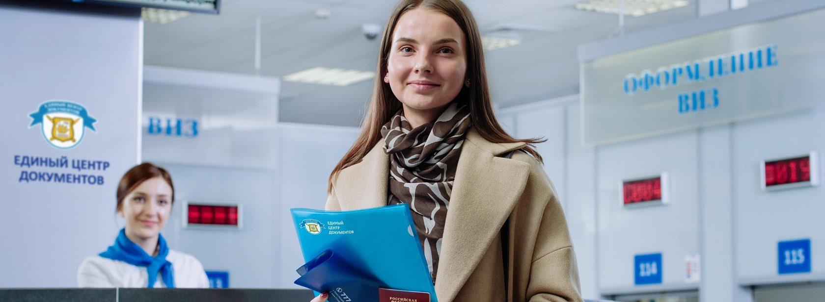 ЕЦД, где сделать визу, сделать визу быстро, виза в отпуск, визовый центр ЕЦД, как сделать визу в ЕЦД, ЕЦД виза